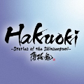Hakuoki: Stories of the Shinsengumi PlayStation 3