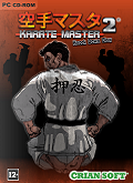 Karate Master 2 Knock Down Blow PC